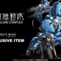 ファン必見!「攻殻機動隊 STAND ALONE COMPLEX」のWEARシリーズが発売!