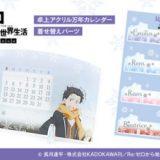『Re:ゼロから始める異世界生活 Memory Snow』の卓上アクリル万年カレンダーと着せ替えパーツの受注を開始!