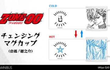 『ZONE-00』の白狐&紺之介 チェンジングマグカップの受注を開始!