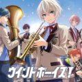 DMM GAMES『ウインドボーイズ!』公式サイト大幅リニューアル!さらにAnime Japan2019ブースにてヤマハミュージックジャパン楽器体験イベント「TOUCH&TRY」開催が決定!