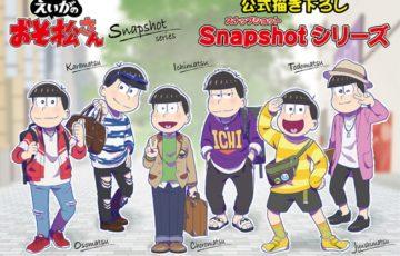 """「えいがのおそ松さん」より、「おでかけ」をテーマとした新規描き下ろしイラスト""""Snapshotシリーズ""""にて、キャラ撮りスティックなどの新商品が発売決定!"""