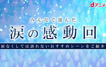 こんなの泣いちゃう…みんなが選んだアニメの「感動回」を大発表!