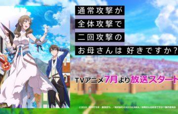 アニメ『通常攻撃が全体攻撃で二回攻撃のお母さんは好きですか?』7月より放送!アニメ映像初披露のPVも公開