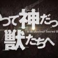 7月アニメ「かつて神だった獣達へ」アニメーションPVが初公開