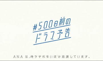 声優 佐藤利奈&松岡禎丞が盛り上げる東京2020夏を目指す6種目6組のアスリートたちの人間ドラマ「500日前のドラマ予告」が公開