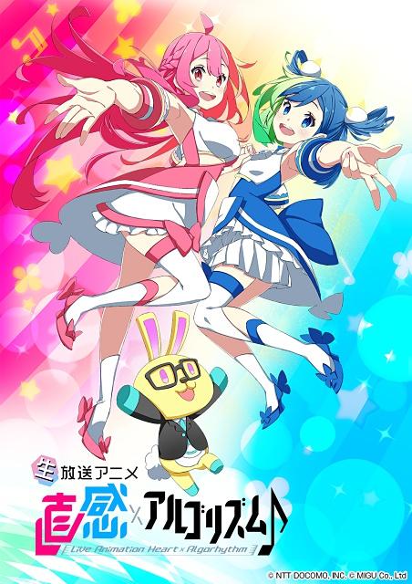 直感×アルゴリズム♪ 2ndシーズン アニメ情報