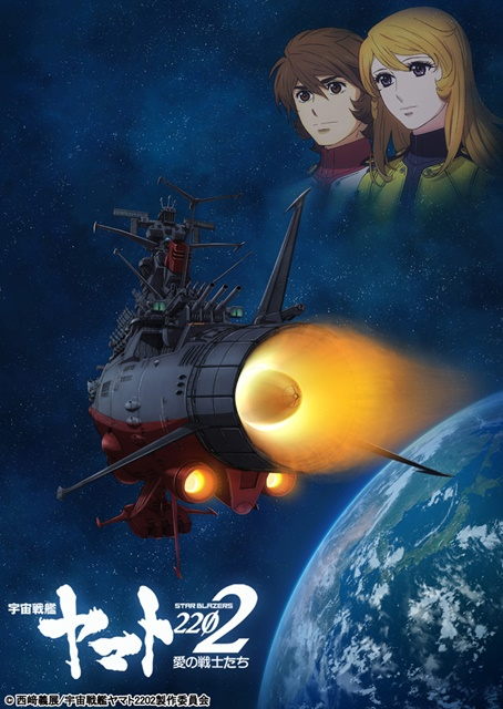宇宙戦艦ヤマト2202 愛の戦士たち アニメ情報