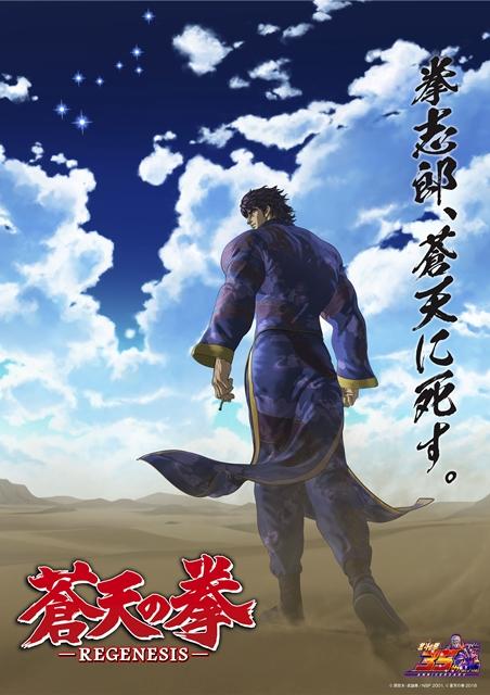 蒼天の拳 REGENESIS(第2期) アニメ情報