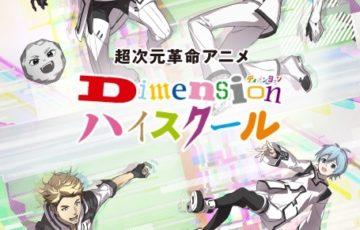 Dimensionハイスクール