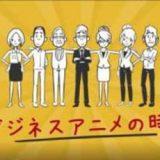 未経験者でもプロ並みのPRアニメーションが短時間で作れる クラウド型アニメ作成ツール「VYOND(ビヨンド)」秋葉原で公開セミナー開催