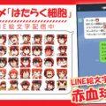 LINE着せかえランキングで1位を獲得し爆発的人気のTVアニメシリーズ「はたらく細胞」よりLINE絵文字「赤血球」verが登場!