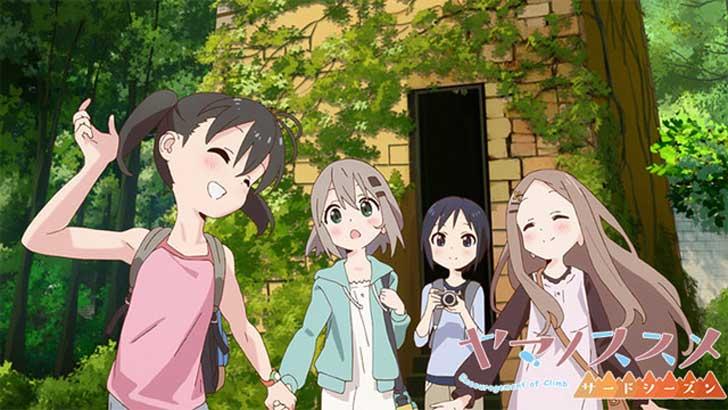 インドアでも、アウトドアを楽しめるアニメ「 ヤマノススメ 」のキャラのススメ!