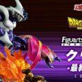 8月に『ドラゴンボールZ』クウラ様のとびっきりなフィギュアが登場!『ドラゴンボール超』「S.H.Figuarts ザマス-合体-」も出るぞ!!