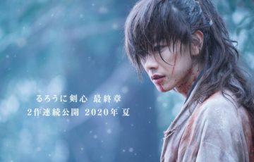 『るろうに剣心』から実写映画版の最終章を発表!北海道編のコミックスは発売中!!