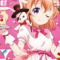 4月10日は『ご注文はうさぎですか??』ココアさんの誕生日!本日はごちうさまつり!!