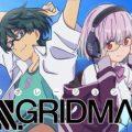 アニメ「SSSS.GRIDMAN」より、 新条アカネと内海将の眼鏡が発売!