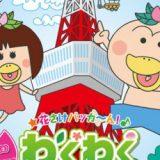 アニメ放送10周年「はなかっぱ」:大型イベントが東京タワーで開催決定!