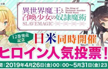 日米同時開催!『異世界魔王と召喚少女の奴隷魔術』ヒロイン人気投票