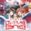 レヴュー&アドベンチャーRPG 『少女☆歌劇 レヴュースタァライト -Re LIVE-』 グローバル版の配信を開始!