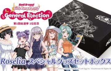 英語版『BanG Dream! ガールズバンドパーティ!』第1回総選挙 1位記念 描き下ろしイラストによる「Roselia スペシャルグッズセットボックス」予約開始!