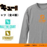 『ハイキュー!!』のロングTシャツ、ラバーサンダルの受注を開始!