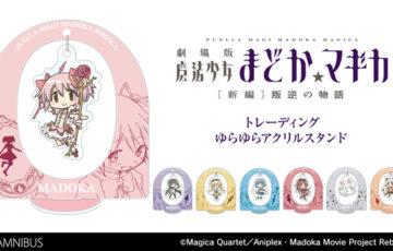 『劇場版 魔法少女まどか☆マギカ[新編]叛逆の物語』のアイテムの受注を開始!