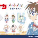 『名探偵コナン』のAni-Art Tシャツ vol.2、トレーディング Ani-Art アクリルスタンド vol.2などの受注を開始!