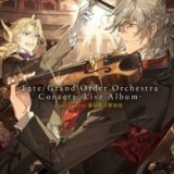 Fate/Grand Order Orchestra Concert –Live Album- perfomed by 東京都交響楽団の発売が7月31日(水)に決定!
