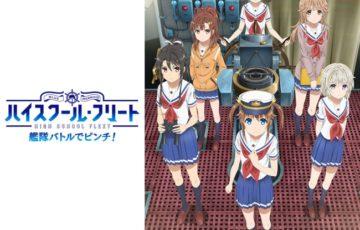 新しい航海がアプリで始まる「ハイスクール・フリート 艦隊バトルでピンチ!」☆5 内田まゆみ・等松美海ピックアップガチャ開催!
