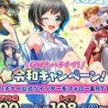 『八月のシンデレラナイン』祝・令和!Amazonギフト券5,000円分が108名様に当たるTwitterキャンペーンを開催!