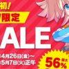 徒歩・カーナビアプリ「MAPLUS+声優ナビ」令和初!GW限定SALEを開催!!
