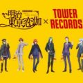 TOWERanime presents 明治東亰恋伽 × TOWER RECORDS コラボ決定!