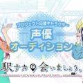 「駅ナカで会いましょう。」プロジェクト 第2弾キャラクタービジュアル公開&声優オーディション開催のお知らせ