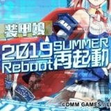 DMMGAMES×レベルファイブが贈る、『装甲娘』の主題歌が期間限定で無料視聴!!