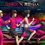 テレビアニメ『進撃の巨人Season 3 Part.2』、WEB最速見逃し無料配信記念!昨年に引き続き、第2弾となる「GYAO!」オリジナルビジュアルを初公開