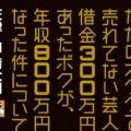 アニメイベントのMCなどで活躍中! 「天津」向さんの借金人生からの意外な転機とは!
