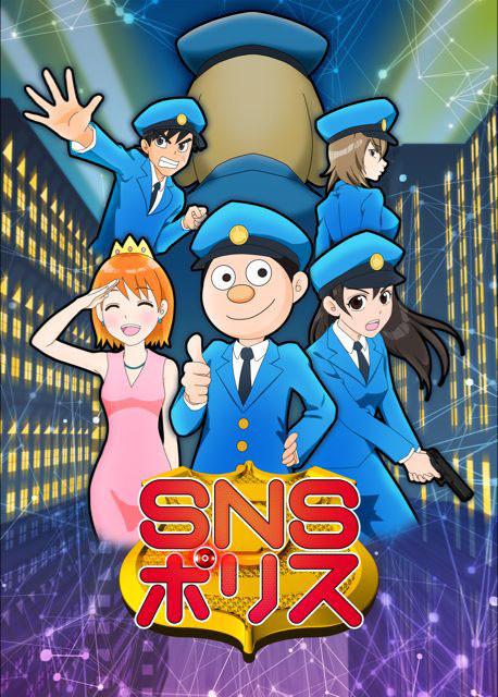SNSポリス アニメ情報