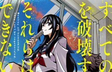 SNSで大反響を呼んだ!伊瀬勝良×横田卓馬が描く、「マジック:ザ・ギャザリング」をテーマにした青春ストーリー!「すべての人類を破壊する。それらは再生できない。」5月25日発売!!