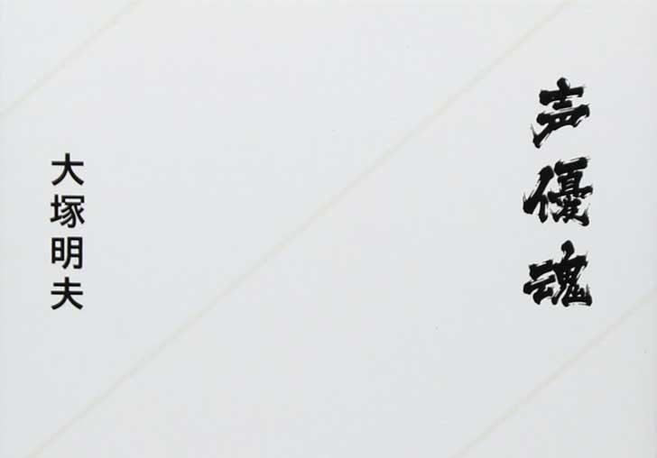 「声優だけはやめておけ」声優・大塚明夫さんが語る、厳しすぎる声優業界の現実!
