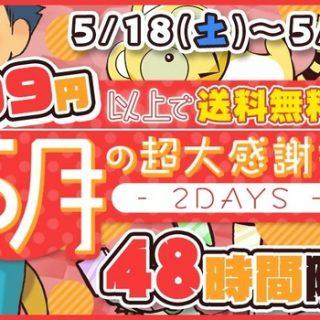 通販のご注文額2,999円以上で送料無料!【5/18~5/19】の48時間限定企画、とらのあな『5月の超大感謝祭 – 2DAYS -』開催。