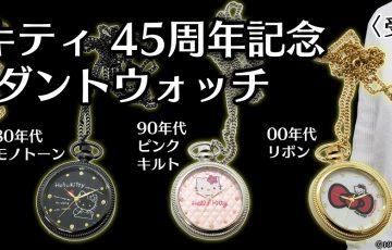 ハローキティ 45周年記念 ペンダントウォッチ(期間限定予約受付)