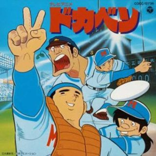 明訓高校最大のライバルはやっぱりここ!『 ドカベン 』―土佐丸高校の魅力