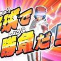 『スーパードラゴンボールヒーローズ』に野球イベント登場!レジェンズ1周年記念やゼノバース2参戦のリブリアンもチェック!!