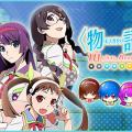 〈物語〉シリーズ ぷくぷく期間限定イベント『〈物語〉フェス ~10char.Another Stage~』本日より開催!