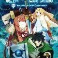 衝撃のカードゲーム化!「盾の勇者の成り上がり × The Last Brave」発売決定!