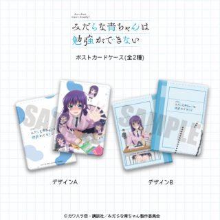 株式会社プレイフルマインドカンパニーがTVアニメ『みだらな青ちゃんは勉強ができない』のポストカードケース/コードクリップ等を新発売!