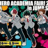 集英社「週刊少年ジャンプ」のオフィシャルショップ「ジャンプショップ」にて『僕のヒーローアカデミア』5月24日(金)よりフェアを開催!