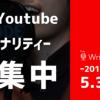 小説家と声優でつくるボイスブック配信プラットフォームWritone(ライトーン)が公認Youtubeパーソナリティーを募集!!