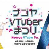 6月1日(土)・2日(日)名古屋初の大型VTuberイベント開催!富士葵、花鋏キョウなど出演VTuber続々発表!ご当地VTuberも大集合