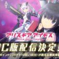 武装カスタマイズアクション『アリス・ギア・アイギス』PC版の配信が決定!